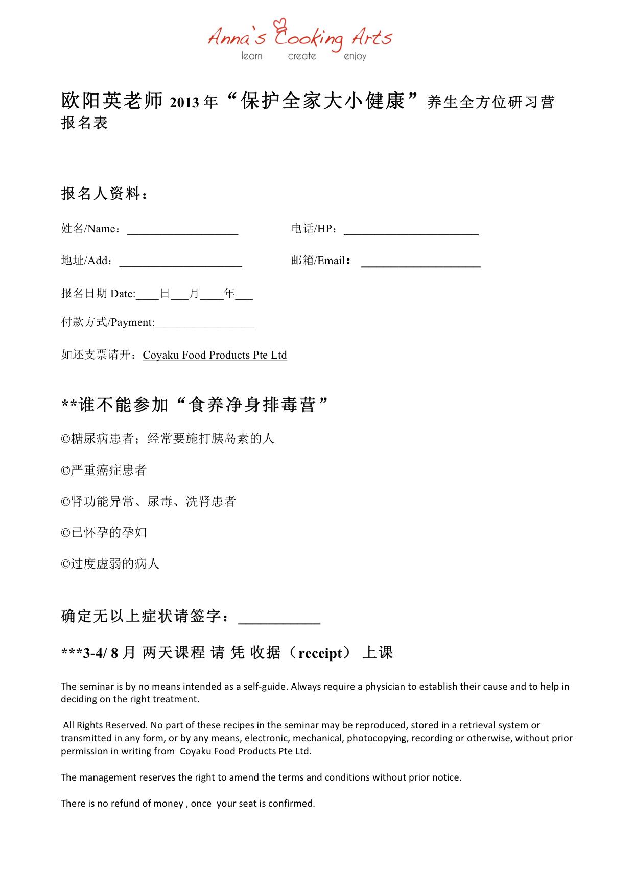 欧阳英老师03-04 八月_2013活动 - Copy 1