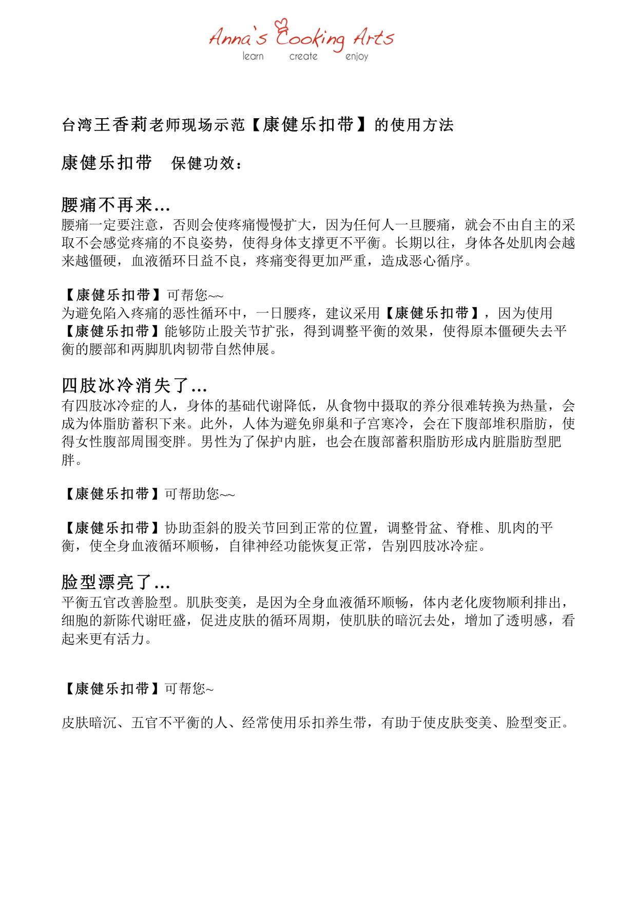 欧阳英老师03-04 八月_2013活动 - Copy 3