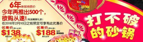 新春富贵香港盆菜