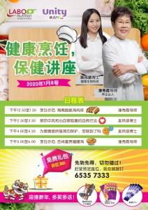 健康烹饪 保健讲座 2020.01.08